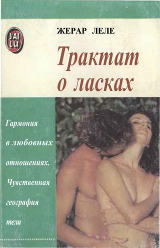 Трактат о ласках