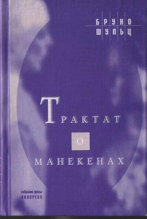 Трактат о манекенах [Maxima-Library]