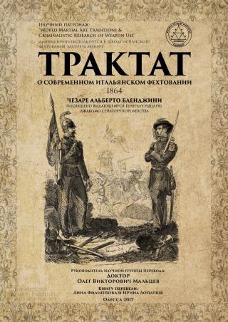 Трактат о современном итальянском фехтовании