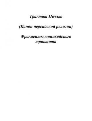 Трактат Пелльо (Канон персидской религии) Фрагменты манихейского трактата
