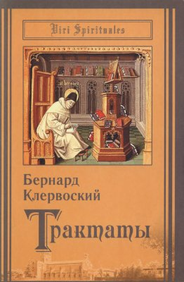 Трактаты