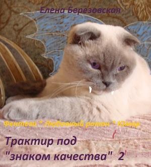 """Трактир под """"знаком качества"""". Часть 2"""