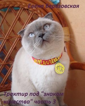 """Трактир под """"знаком качества"""". Часть 3"""