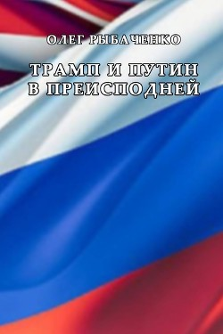 Трамп и Путин в преисподней