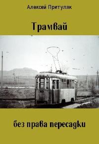 Трамвай без права пересадки