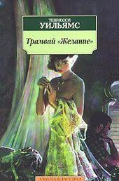 Трамвай «Желание»