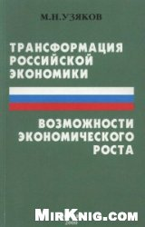 Трансформация российской экономики и возможности экономического роста