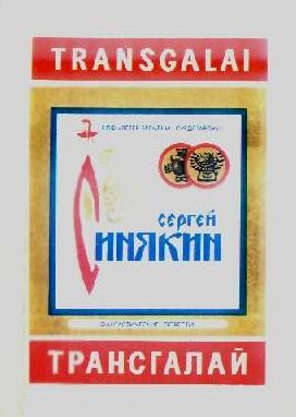Трансгалай [Сборник]
