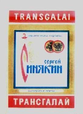 Трансгалай (сборник)