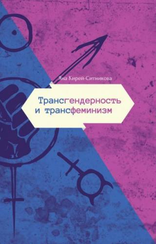 Трансгендерность и трансфеминизм