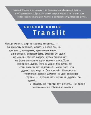 Translit