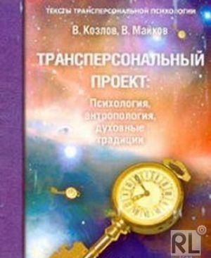 Трансперсональный проект: психология, антропология, духовные традиции Том II. Российский трансперсональный проект