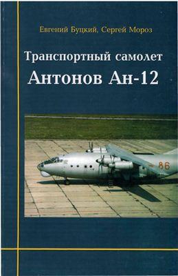 Транспортный самолет Антонов Ан-12