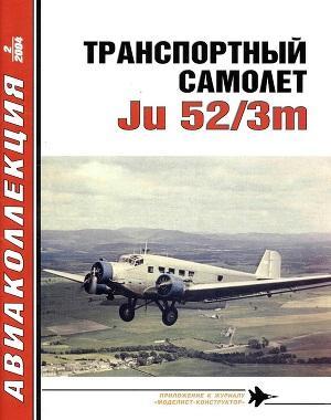 Транспортный самолет Ju52/3m