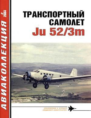 Транспортный самолет Ju52