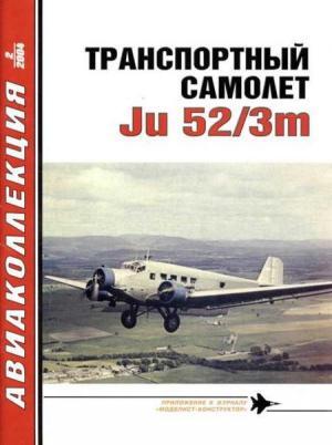Транспортный самолет Юнкерс Ju 52/3m