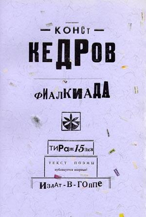 Транссметафора Константина Кедрова между Бабочкой и Цветкомо поэме Фиалкиада