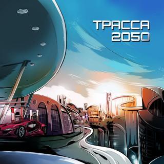 Трасса 2050 [антология]