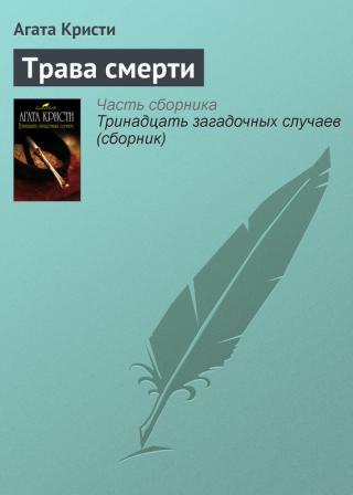 Трава смерти [The Herb of Death-ru]