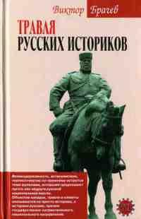 Травля русских историков