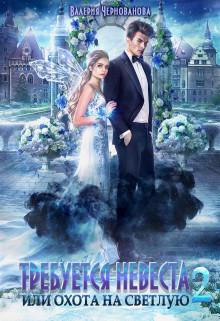 Требуется невеста, или О на С 2 (СИ)
