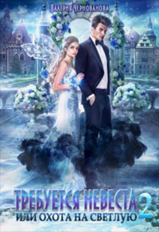 Требуется невеста, или Охота на Светлую 2