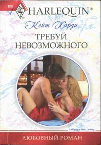 Любовные романы серии harlequin