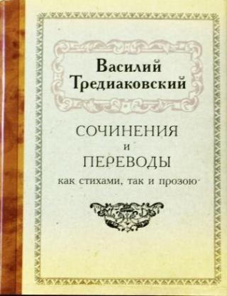 Тредиаковский В. К. Сочинения и переводы как стихами, так и прозою