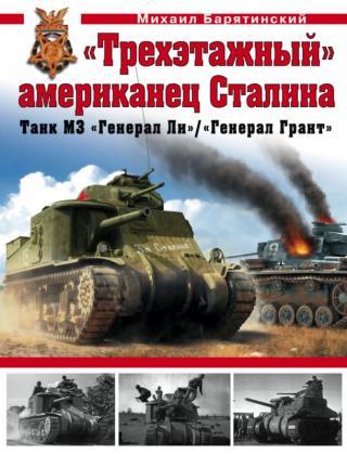 «Трехэтажный» американец Сталина [Танк М3 «Генерал Ли»/«Генерал Грант»]