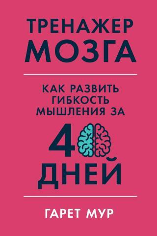 Тренажер мозга: Как развить гибкость мышления за 40 дней