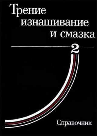 Трение, изнашивание и смазка: Справочник. Кн. 2