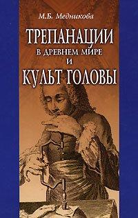 Трепанации в древнем мире и культ головы