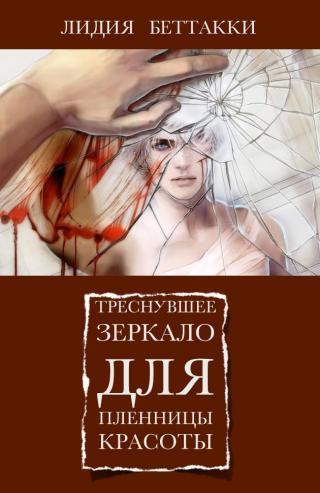 Треснувшее зеркало для пленницы красоты