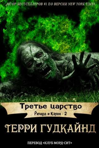 Третье царство [ЛП][The Third Kingdom-ru]