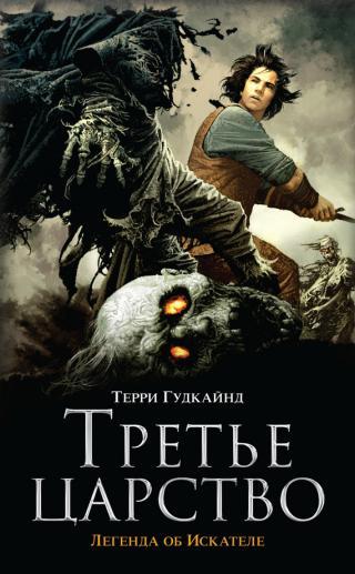 Третье царство [The Third Kingdom-ru]