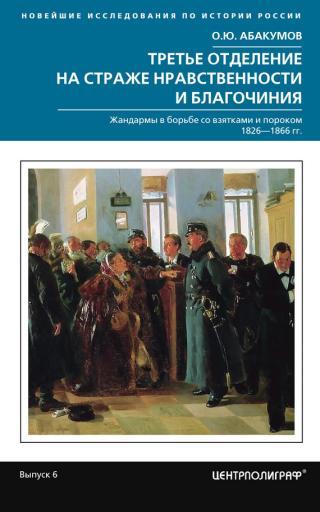 Третье отделение на страже нравственности и благочиния [Жандармы в борьбе со взятками и пороком, 1826–1866 гг.]