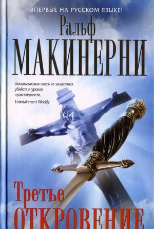 Третье откровение