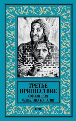 Третье пришествие. Современная фантастика Болгарии [litres]