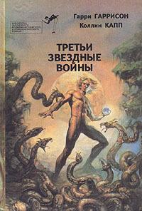 Третьи звездные войны (сборник)