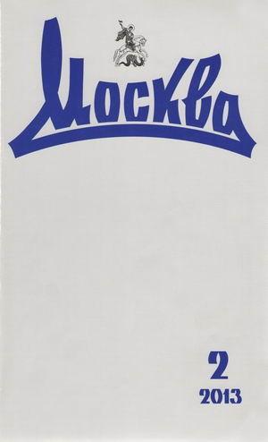 Третий элемент. Русский роман: его состояние в течение последних двух десятилетий, что он такое
