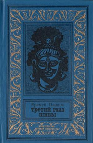 Третий глаз Шивы(изд.1984)