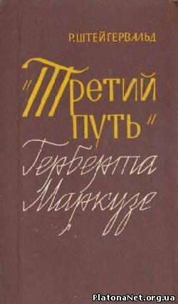 «Третий путь» Герберта Маркузе