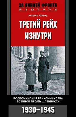 Третий рейх изнутри. Воспоминания рейхсминистра военной промышленности. 1930–1945 [litres]