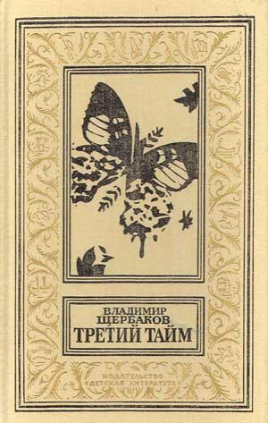 Третий тайм (сборник)