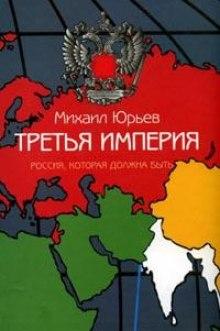 Третья империя. Россия, которая должна быть. Часть 2