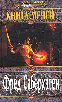 Третья книга мечей