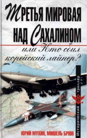 Третья мировая над Сахалином, или кто сбил корейский лайнер?