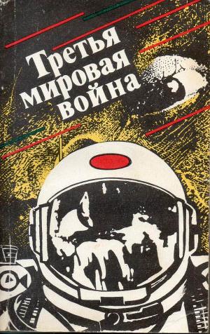 Третья мировая война (сборник)