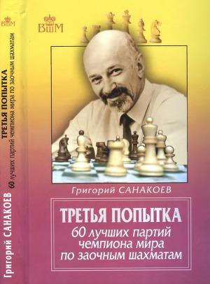Третья попытка. 60 лучших партий чемпиона мира по заочным шахматам
