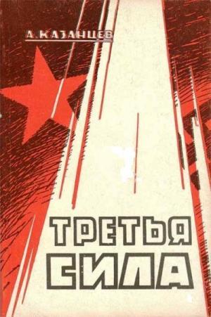 Третья сила. Россия между нацизмом и коммунизмом